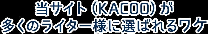 当サイト(KACOO)が多くのライター様に選ばれるワケ