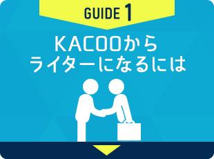 GUIDE 1 KACOOから ライターになるには