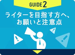 GUIDE 2 ライターを目指す方へ、お願いと注意点
