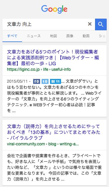 Google検索:文章力 向上のキャプチャ