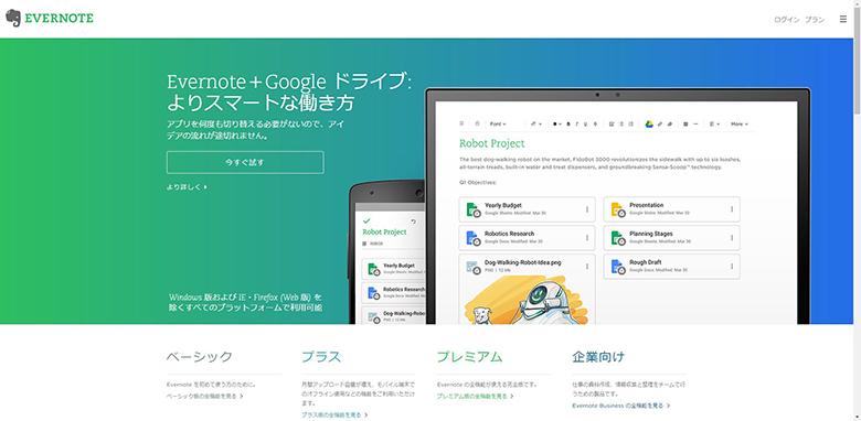 EvernoteのWEBサイトのキャプチャ