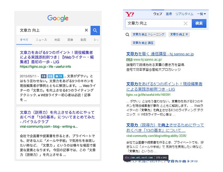 GoogleとYahooの検索の見え方の違い