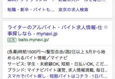 Googleの検索結果:ライター 在宅