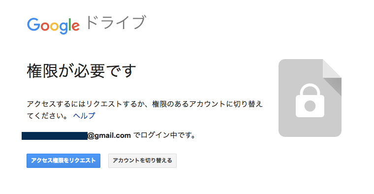 Google クラスルーム ログイン