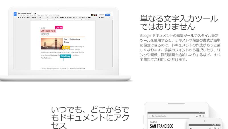 Googleドキュメントのサイトのスクリーンショット