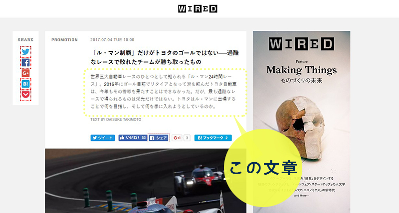 WIREDのサイト紹介と要約箇所の説明